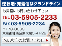 逆転送 発着信 番号レンタル 03 0120